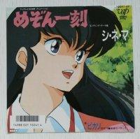 "EP/7""/Vinyl  TVアニメ  めぞん一刻  エンディング・テーマ  シ・ネ・マ  猛獣のバカンス  ピカソ  (1986)  vap"