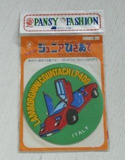 画像1: パンジー  ジュニアひざあて スーパーカー  ランボルギーニ・カウンタック LP 400   2枚入り