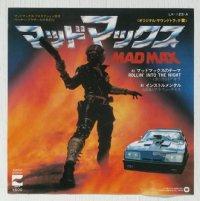 """EP/7""""/Vinyl  O.S.T.   マッドマックス  ROLLIN' INTO THE NIGHT(Vocal  Ver)  ROLLIN' INTO THE NIGHT(Inst Ver)  串田アキラ/ブラウン・ライス (1979) BLOW UP"""