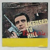 """EP/7""""/Vinyl   映画「殺しの免許証(ライセンス)」  主題曲   チャールズ・バインのテーマ  バートラム・チャペル   (1966)  SEVEN SEAS"""