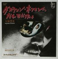 """EP/7""""/Vinyl   ダスティン・ホフマンになれなかったよ  坂の上の二階  大塚博堂  (1976)  PHILIPS"""
