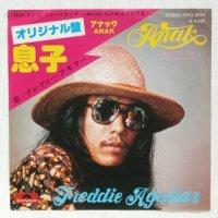 """EP/7""""/Vinyl  ANAK 息子  心に誇りを  フレディー・アギラー  (1978)  Polydor"""