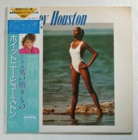 """LP/12""""/Vinyl   Whitney Houston  そよ風の贈り物  ホイットニー・ヒューストン   (1985)  ARISTA"""