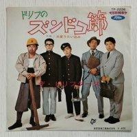 """EP/7""""/Vinyl   ドリフのズンドコ節  大変うたい込み  ザ・ドリフターズ  (1969)  Toshiba"""