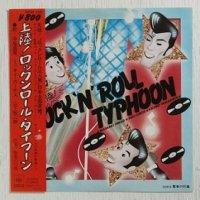 "EP/7""/Vinyl   上陸!ロックンロール・タイフーン  平尾昌晃/ミッキー・カーチス/山下敬二郎  (1977)  CBS SONY"