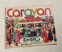 車カタログ   NISSAN キャラバン  コーチ/マイクロバス  1973