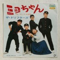 """EP/7""""/Vinyl   ミヨちゃん  のってる音頭  ザ・ドリフターズ  (1969)  Toshiba"""