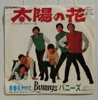 "EP/7""/Vinyl  太陽の花  青春をかけて  バニーズ  (1968)  SEVEN SEAS"