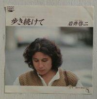 "EP/7""/Vinyl  見本盤 歩き続ける  過行く都会の中で  岩井啓二  (1981)  Express"