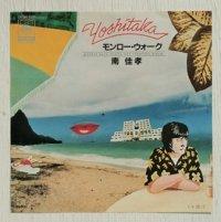 "EP/7""/Vinyl  モンロー・ウォーク 渚にて  南佳孝  (1980) CBS/SONY"