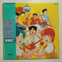 """LP/12""""/Vinyl  TVアニメ  ハイスクール!奇面組  音楽組2  菊池俊輔 他  (1986)  CANYON  帯、歌詞カード付"""