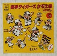 """EP/7""""/Vinyl   阪神タイガース かぞえ唄  六甲おろし   道上洋三   (1985)  CBS SONY ステッカー付"""