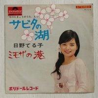 """EP/7""""/Vinyl  「NHK きょうのうた」より サビタの湖  ミモザの港   日野てる子 (1965)  polydor"""