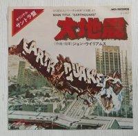 "EP/7""/vinyl  映画『大地震』 メインテーマ 大地震  大地震のラブ・テーマ  作曲・指揮 ジョン・ウィリアムズ  (1974) MCA RECORDS"