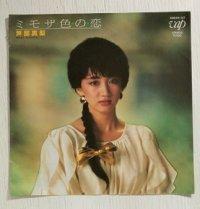 """EP/7""""/Vinyl  ミモザ色の恋  硝子路道(キャマン・ロード)へ  芦部真梨   (1982)  vap"""