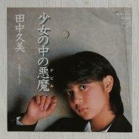 """EP/7""""/Vinyl   少女の中の悪魔  A級ラブモーション  田中久美   (1984)   PHILIPS   ピンナップ付"""