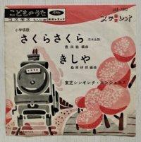 """EP/7""""/Vinyl  こどものうた コスモスシリーズ  小学唱歌  さくらさくら  きしゃ  東芝シンギング・エンジェルス  TOSHIBA RECORDS"""