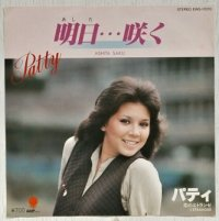 """EP/7""""/Vinyl  TVドラマ  「竹とんぼ」主題歌 明日・・・咲く  恋のエトランゼ   パティ  (1980)  EAST WORLD"""