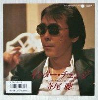 "EP/7""/Vinyl  見本盤  インターチェンジ  季節風  寺尾聰  (1986)  EXPRESS"