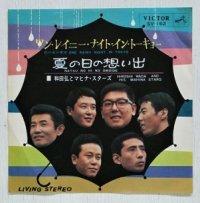 """EP/7""""/Vinyl  ワン・レイニー・ナイト・イン・トーキョー  夏の日の想い出  和田弘とマヒナ・スターズ  (1965)  Victor"""