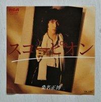 "EP/7""/Vinyl   スコーピオン  俺たちに明日はない  桑名正博  (1979)  RCA"