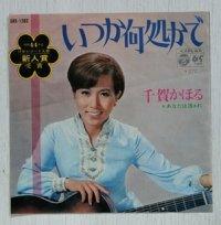 """EP/7""""/Vinyl  いつか何処かで  あなたは誰ぁれ  千賀かほる  (1970)  COLOMBIA"""