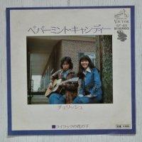"EP/7""/Vinyl  ペパーミント・キャンディー  ライラックの花の下  チェリッシュ  (1975)  Victor"