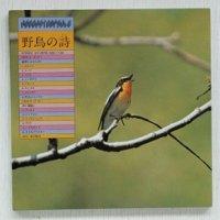 "EP/7""/Vinyl  HOECHST CAPSULE  野鳥の詩   高原とせせらぎ  岬と潮騒と   録音:蒲谷鶴彦  (1978)   COLOMBIA"