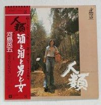 "LP/12""/Vinyl  人類  河島英五とホモサピエンス  (1975)  帯、ライナーノーツ、ポスター付 elektra"