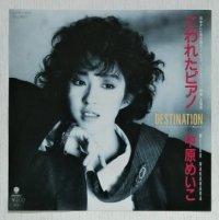 """EP/7""""/Vinyl  日本テレビ系ドラマ  「ジャンプアップ!青春」主題歌  こわれたピアノ  挿入歌   デスティネーション  中原めいこ  (1986)  EAST WORLD"""