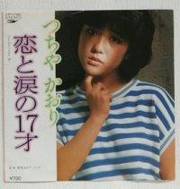 "EP/7""/Vinyl   恋と涙の17才 You Don't Own Me  夢見るラブソング  つちやかおり  (1982)   EXPRESS"