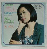 "EP/7""/Vinyl  恋心  L'AMOUR  C'EST POUR RIEN  海よおしえて  岸洋子  レオン・サンフォニエット  (1965)  King"