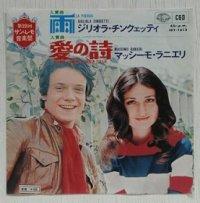"""EP/7""""/Vinyl  雨   ジリオラ・チンクェッティ  愛の詩  マッシーモ・ラニエリ  (1969)  SEVEN SEAS"""