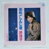 """EP/7""""/Vinyl  NHK「みんなのうた」より  進め!しんじ君 星の子守歌 芹洋子 (1979) KING RECORDS"""