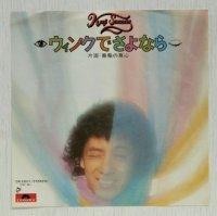"""EP/7""""/Vinyl   ウィンクでさよなら  薔薇の真心  沢田研二  (1976)  polydor"""