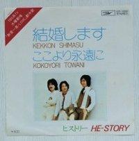 "EP/7""/Vinyl  TBS系TVドラマ  水曜劇場「熱愛一家・LOVE」 劇中歌  結婚します  ここより永遠に  HE-STORY ヒストリー  (1979)  EXPRESS"