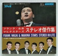 ビクター ミュージック ブック  フランク永井 マヒナスターズ  ステレオ傑作集   (1962)  Victor