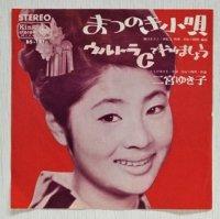 """EP/7""""/Vinyl  まつのき小唄  ウルトラCでやりましょう  二宮ゆき子  (1965)  KING"""