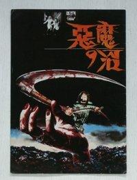 映画パンフレット  DEATH TRAP   悪魔の沼  (1977)