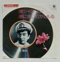 "EP/7""/Vinyl  SP原盤45回転シリーズ  港シャンソン  港に赤い灯がともる  岡晴夫  (1976)  KING RECORDS"