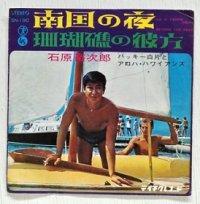 """EP/7""""/Vinyl  南国の夜  珊瑚礁の彼方  石原裕次郎  バッキー白片とアロハ・ハワイアンズ  (1965)  KING RECORDS"""