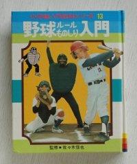小学館入門百科シリーズ 13  野球ルールものしり入門  監修 佐々木信也