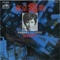 "EP/7""/Vinyl  東京怨歌  それはかなしいことだけど  宮城順子/シンガーズ・スリー  (1973)  CROWN"