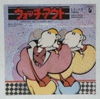 """EP/7""""/Vinyl  ウォッチ・アウト  恋の炎  トラックス  (1978)  HANSA"""