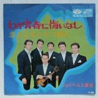 "EP/7""/Vinyl  わが青春に悔いなし  恋人よ安らかに眠れ  ジョイベルス東京  (1970)  MINORU PHONE"