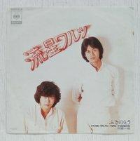 "EP/7""/Vinyl   流星ワルツ  夜  ふきのとう  (1977)  CBS SONY"