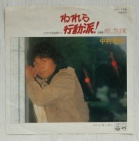 "EP/7""/Vinyl  TVドラマ「われら行動派!」  主題歌:激しさは愛  挿入歌:旅人詩人  中村雅俊 (1979)  COLOMBIA"