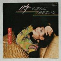 """EP/7""""/Vinyl   時の流れに身をまかせ  黄昏  テレサ・テン   (1986) taurus"""