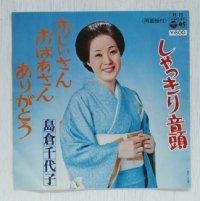 """EP/7""""/Vinyl  おじいさん おばあさん ありがとう  しゃっきり音頭  島倉千代子  (1976)  Colombia"""