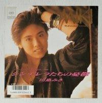 "EP/7""/Vinyl  TVドラマ「27才・LOVE気分」  主題歌:シンデレラたちの憂鬱  星空のハンター  川島みき  (1988)  CBS SONY"